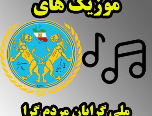 موزیک به نام ایران همه برپا (مبارز آزادی خواه)