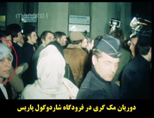 مجموعه مستند پشت پرده انقلاب اسلامی خاطرات شفیع زاده