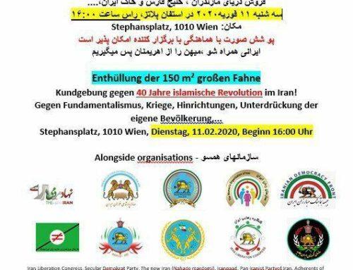 تظاهرات برای روز اشغال ایران 22 بهمن در وین اتریش  سه شنبه 11 فوریه 2020