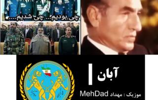 مهداد، محسن خیرآبادی