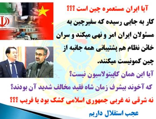 در حکومت آخوندی، ایران مستعمره چین