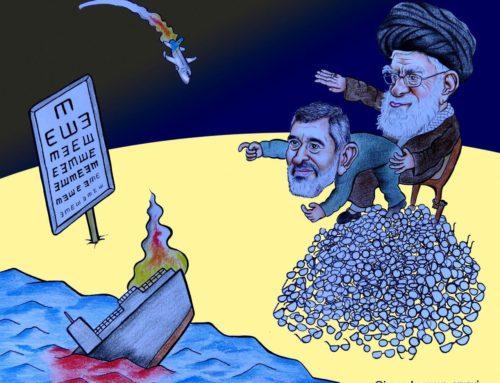 سپاهِ کورِ انقلابِ اسلامی