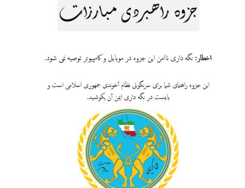 دانلود جزوه راهبردی مبارزات برای مقابله با جمهوری اسلامی