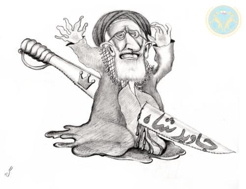 جاوید شاه مانند شمشیری است بر گرده رژیم آخوندی ( کاریکاتور از گربه)