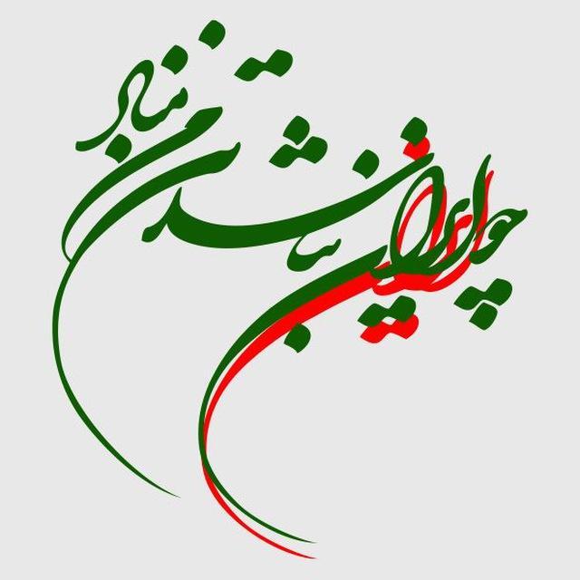 آریا ایران پرست
