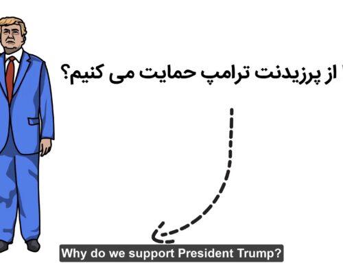 چرا از پرزیدنت ترامپ حمایت میکنیم؟
