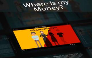 پول من کجاست؟