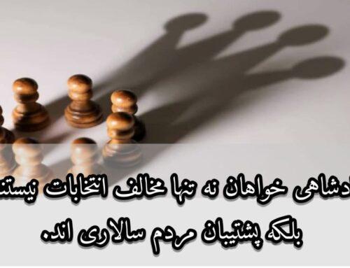 پادشاهی خواهان نه تنها مخالف انتخابات نیستند بلکه پشتیبان مردم سالاری اند ( ژوبین )