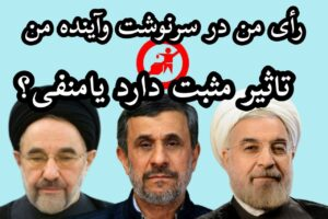 شرکت در انتخابات رژیم جمهوری اسلامی