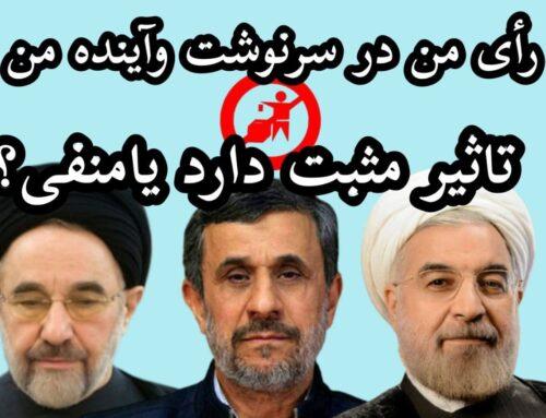 آیا شرکت در انتخابات رژیم جمهوری اسلامی ورأی من در سرنوشت وآینده من تاثیر مثبت دارد یامنفی؟