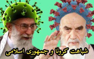 شباهت کرونا و جمهوری اسلامی