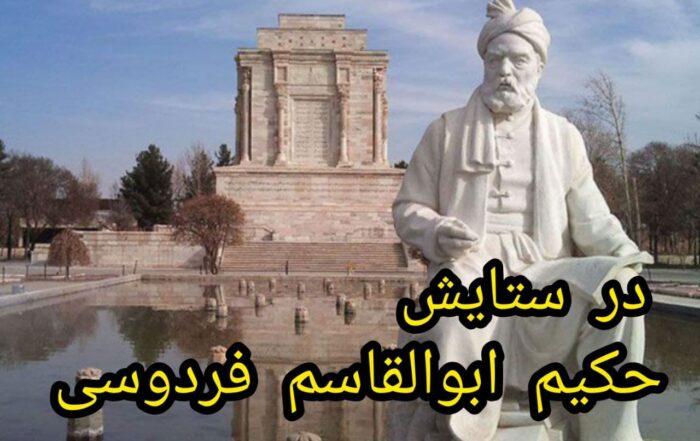 در ستایش حکیم ابوالقاسم فردوسی