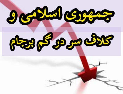 جمهوری اسلامی و کلاف سر در گم برجام