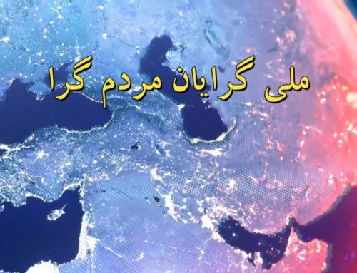 برنامه نود ملی گرایان مردم گرا از شبکه ماهواره ای یورتایم