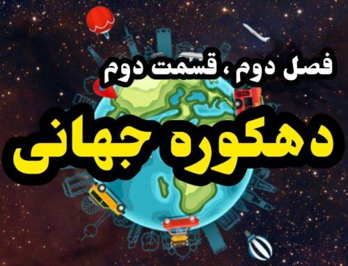 دهکوره جهانی فصل دوم :قسمت دوم (داستان کوتاه)