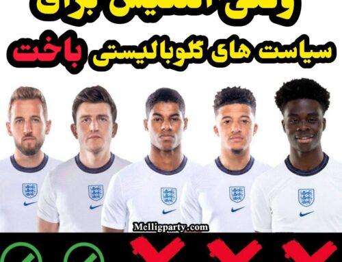 وقتی تیم فوتبال انگلیس برای سیاسی کردن فوتبال باخت و تیم میهن پرست ایتالیا برنده شد