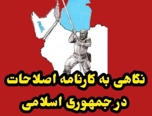 نگاهی به کارنامه اصلاحات در جمهوری اسلامی