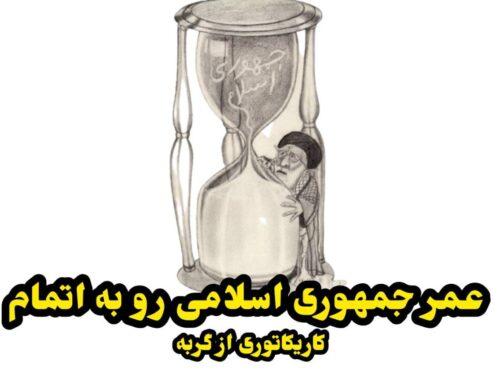 """عمر جمهوری اسلامی رو به اتمام """" کاریکاتوری از گربه"""