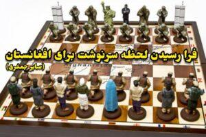 Afghanistan Political Chess