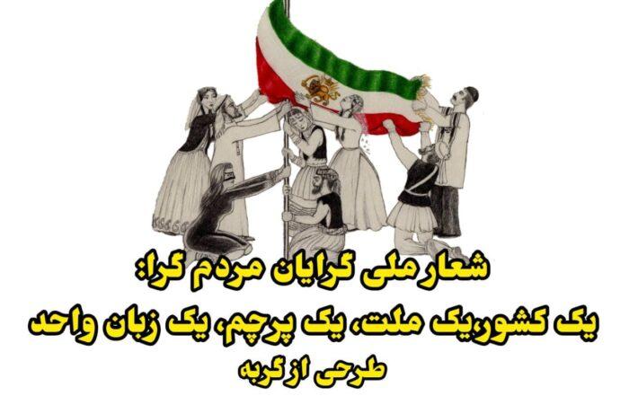 شعار ملی گرایان مردم گرا