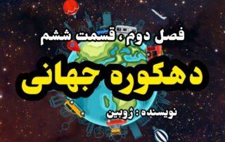 دهکوره جهانی فصل دوم :قسمت پنجم